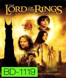The Lord of the rings: The Two Towers ศึกหอคอยคู่กู้พิภพ