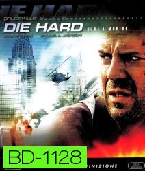 Die Hard 3 : With a Vengeance (1995) แค้นได้ก็ตายยาก