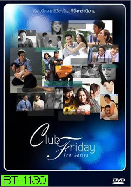 Club Friday The Series ซีซั่น 1
