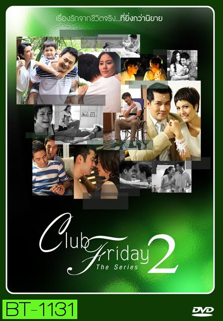 Club Friday The Series ซีซั่น 2