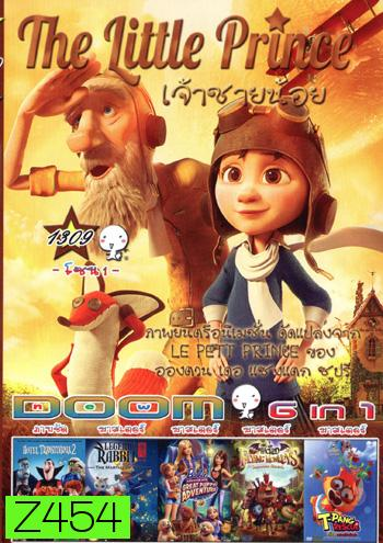 The Little Prince : เจ้าชายน้อย , Hotel Transylvania 2 โรงแรมผี หนีไปพักร้อน 2 , Legend of a Rabbit: Martial Art of Fire , Barbie & Her Sisters in The Great Puppy Adventure , Wicked Flying Monkeys , T-Pang Rescue Mission! Save Baby Bear From Amusement Park