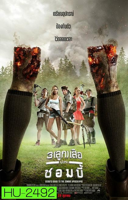 Scouts Guide To The Zombie Apocalypse 3 (ลูก) เสือปะทะซอมบี้