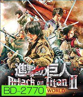 Attack on Titan 2: End of the World ศึกอวสานพิภพไททัน 2