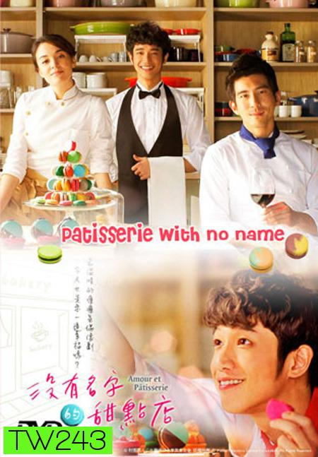 The Patisserie with no name ( 14 ตอนจบ )