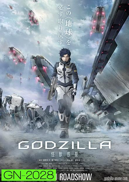 Godzilla  Monster Planet Part 1