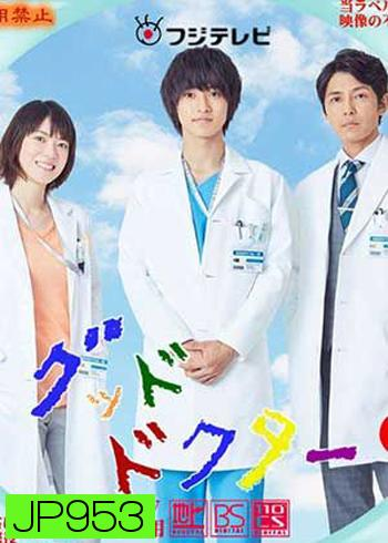 Good Doctor JP