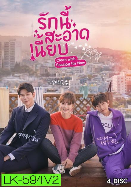 Clean with Passion for Now รักนี้สะอาดเนี๊ยบ ( EP.1-10 END )
