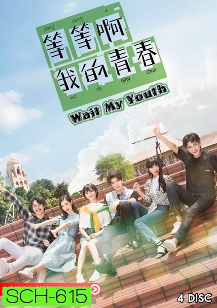 YOUTH WAIT UP MY YOUTH  [ EP1–EP24 จบ ]