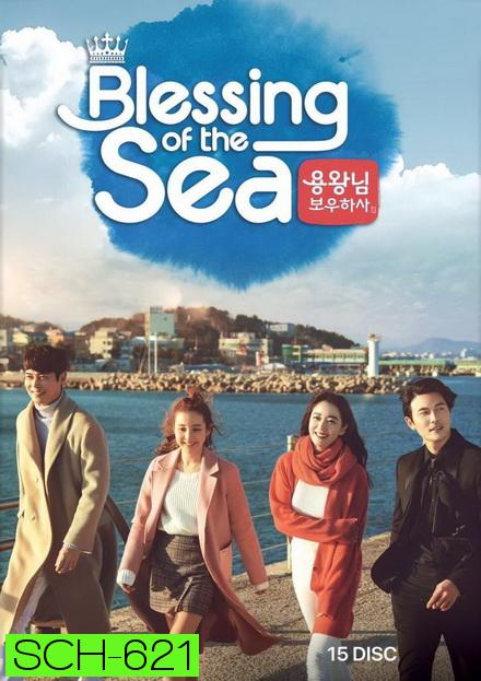 Blessing of the Sea ( EP.1-121 END )