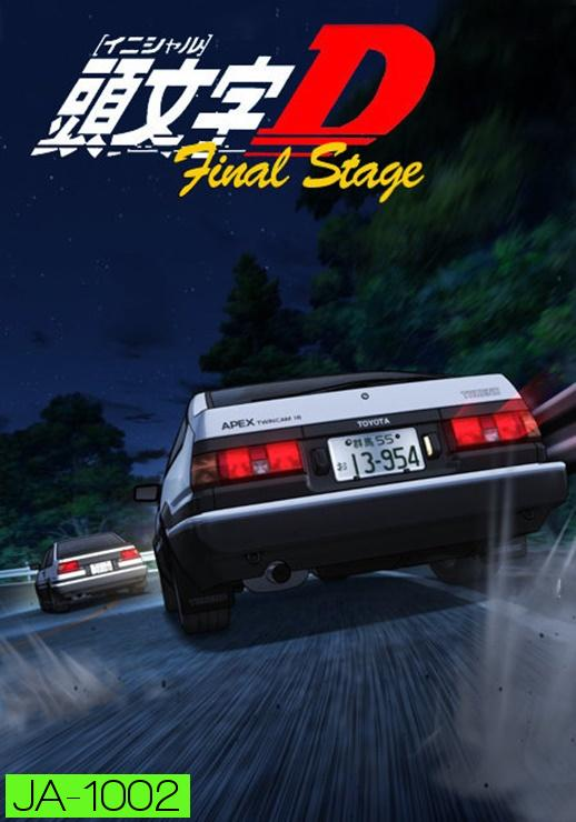 Initial D Stage 5 นักซิ่ง ดริฟท์สายฟ้า ภาค 5 Fifth Stage [Ep.1- 14 END]